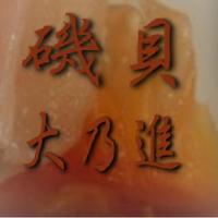 磯貝大乃進のアイコン画像
