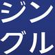 jingle functionのアイコン画像