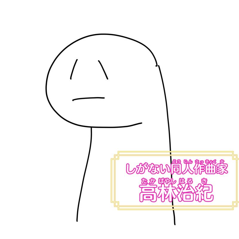 アイコン: 高林治紀