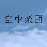 空中楽団のアイコン画像