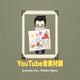 YouTube音素材師のアイコン画像