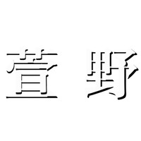 カヤノユキのアイコン画像