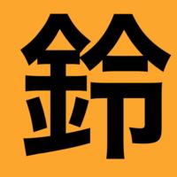 鈴木健治のアイコン画像