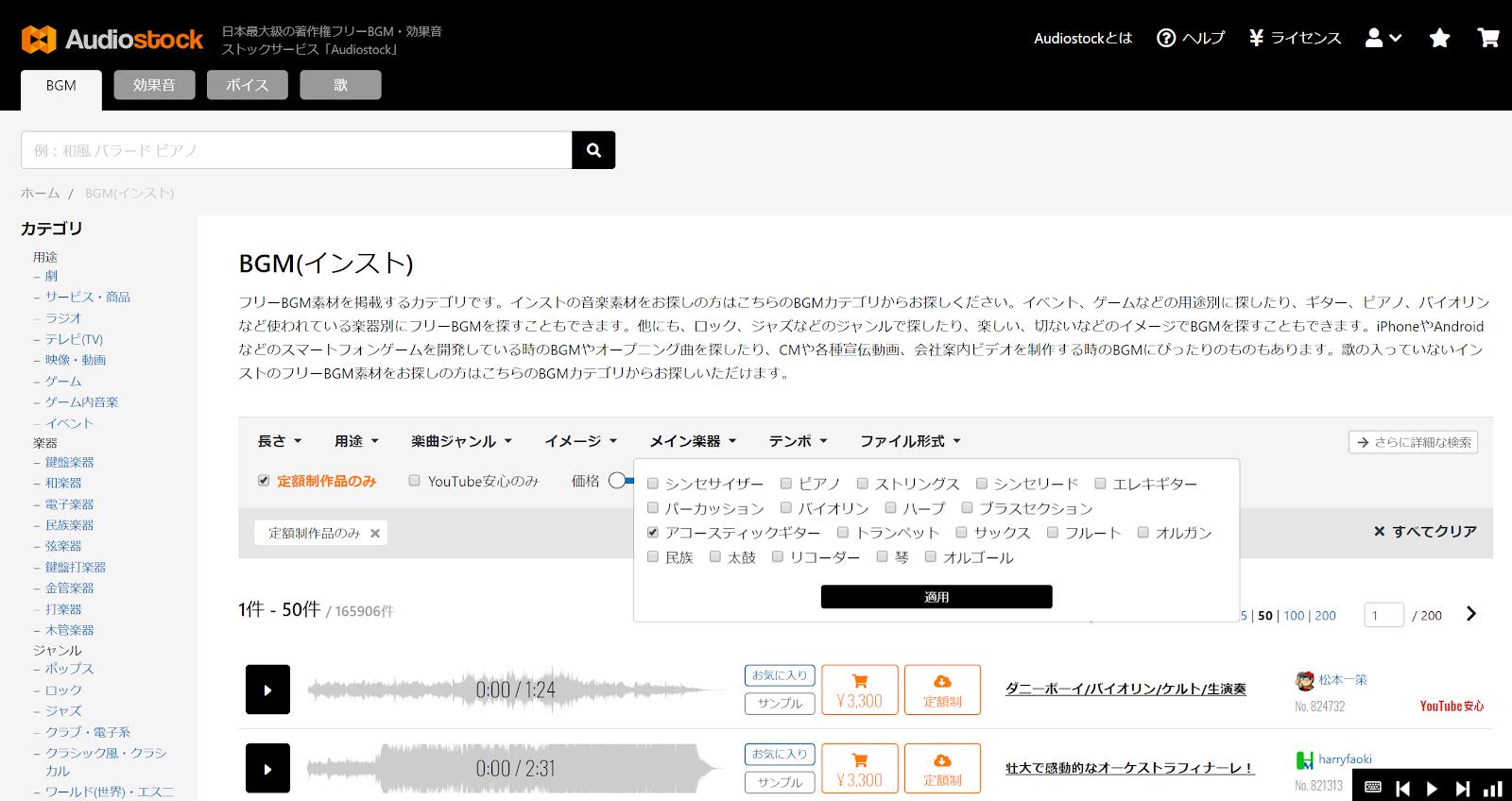 ストックミュージックサービス Audiostock の検索画面
