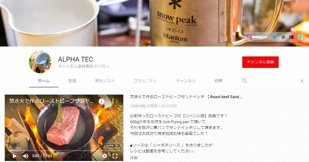 ALPHA TECさんのYouTubeチャンネル