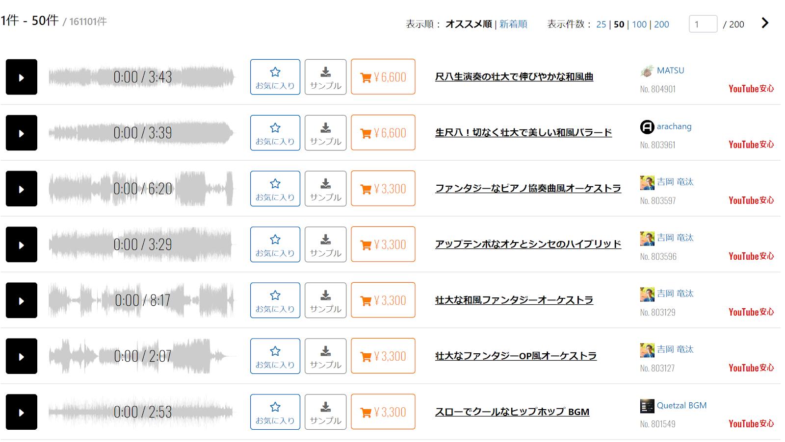 Audiostock 検索画面
