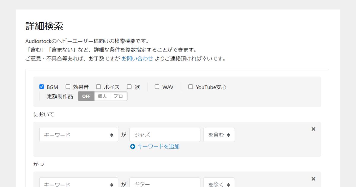 Audiostockの詳細検索機能