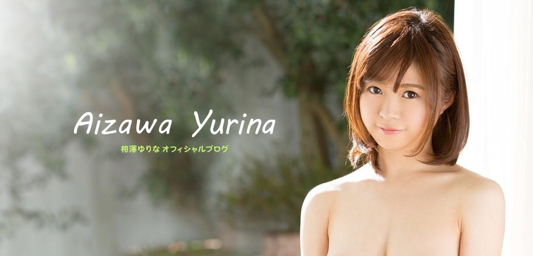 相澤ゆりなオフィシャルブログ