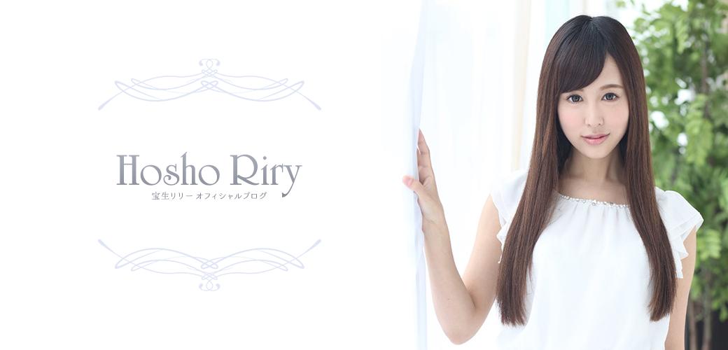 宝生リリー オフィシャルブログ