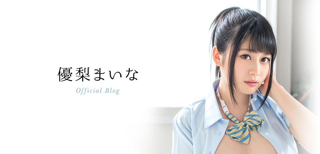 優梨まいな オフィシャルブログ