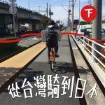 台北->加古川引っ越し奮闘記(下)