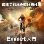 【Emmet】爆速コーディングに必須の今更聞けないEmmetの使い方。html編