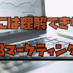 インフルエンサーを活用したSNSマーケティングの活用法