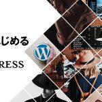 Wordpressのテーマカスタマイズを子テーマで行う方法