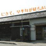 加古川について調べてみた。