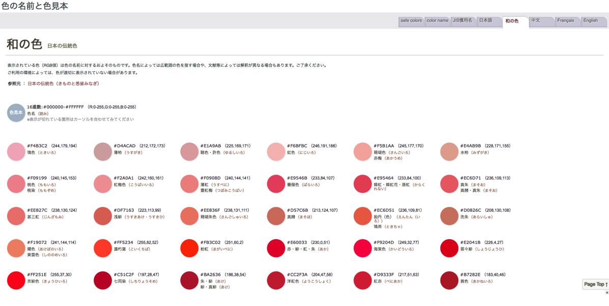FireShot Capture 3  和の色  色の名前と色見本  http irononamae web fc2 com colorlist wa html