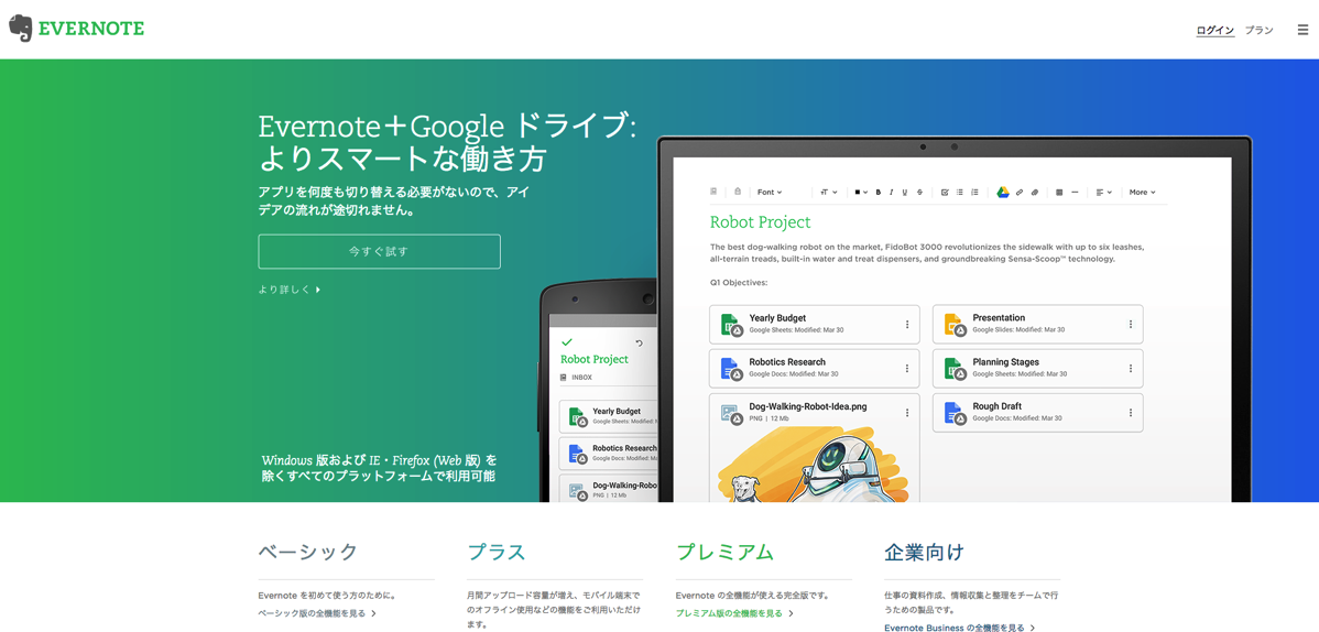 FireShot Capture 19  思いついたことを簡単に記録できます I Evernote  https evernote com intl jp