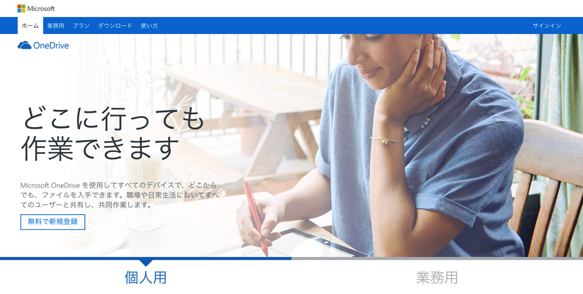 FireShot Capture 025  Microsoft OneDrive  https onedrive live com about ja jp