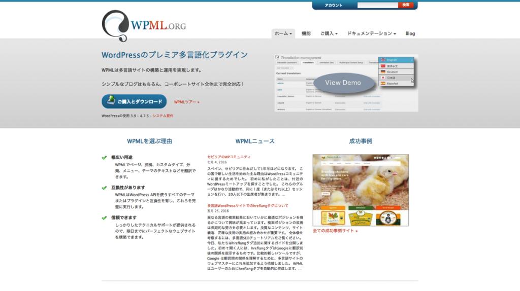 FireShot Capture 073 WPML WordPress のプレミア多言語化プラグイン https wpml org ja