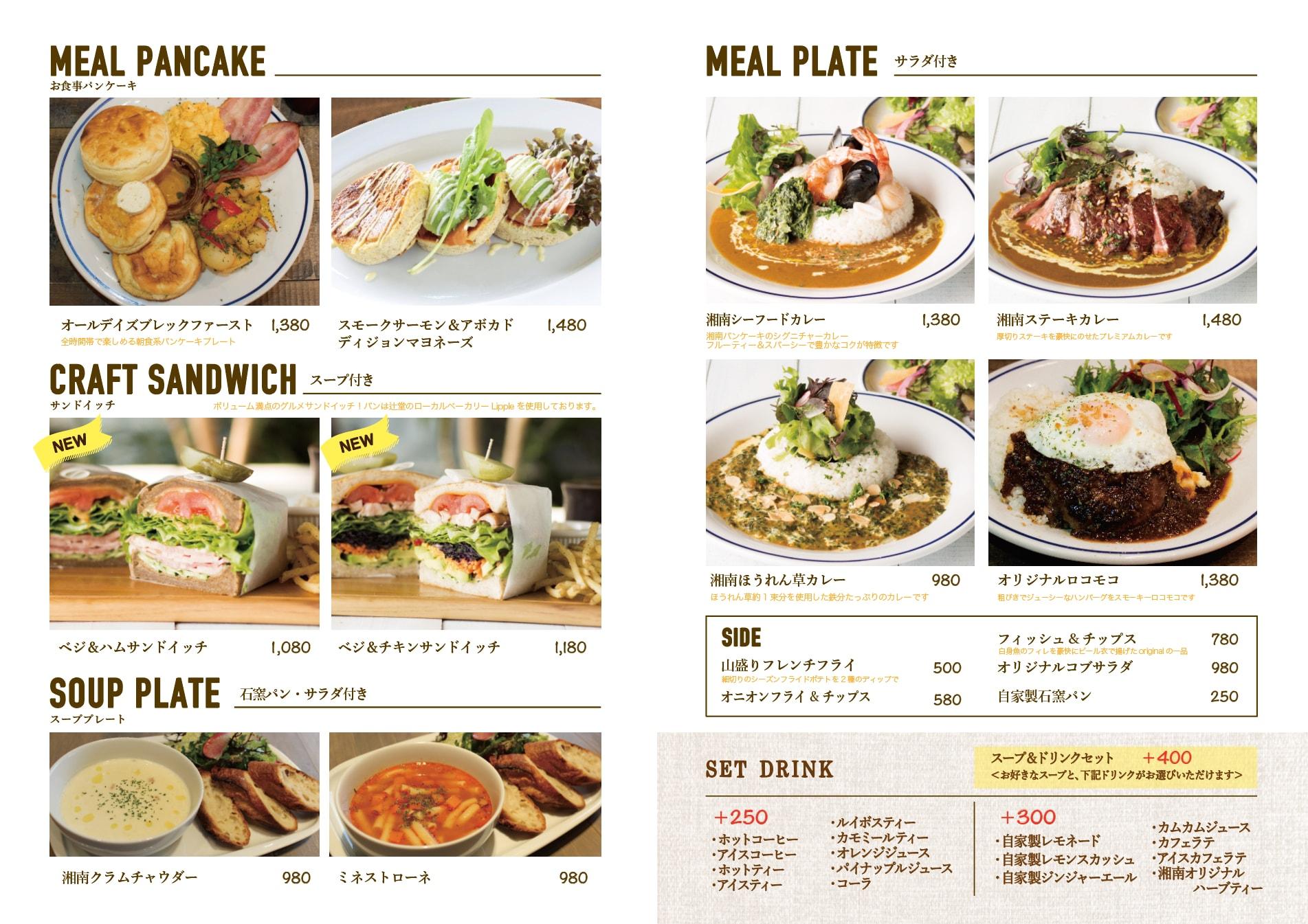 odawara_menu