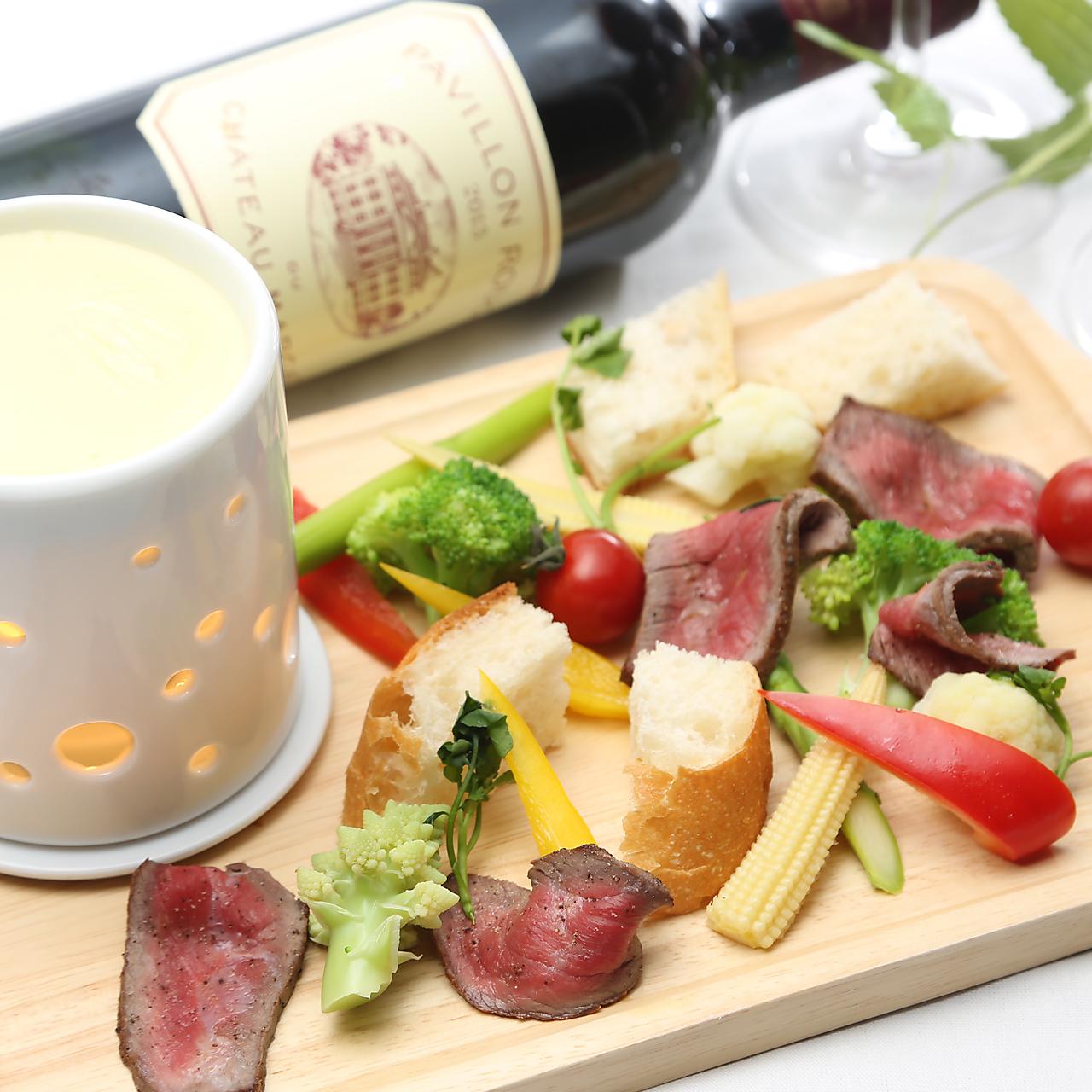 熟成牛とオーガニック野菜のチーズフォンデュ
