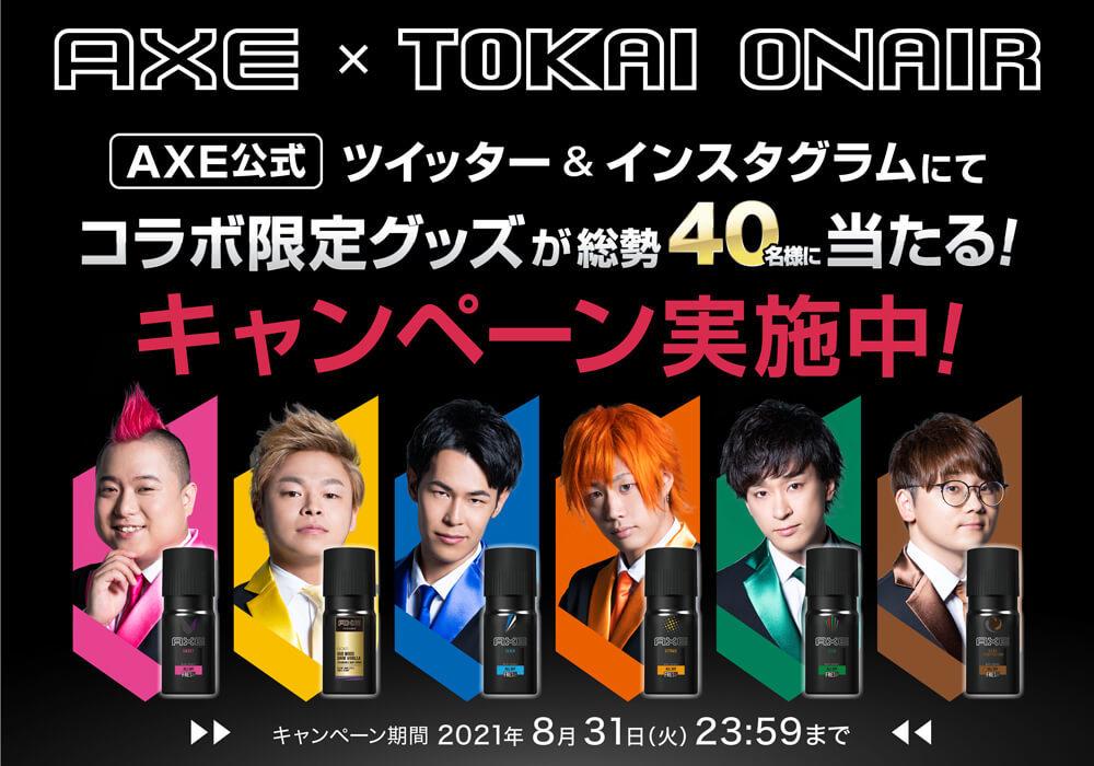 AXE×東海オンエアキャンペーン画像