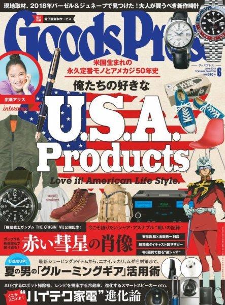 雑誌「Goods Press」