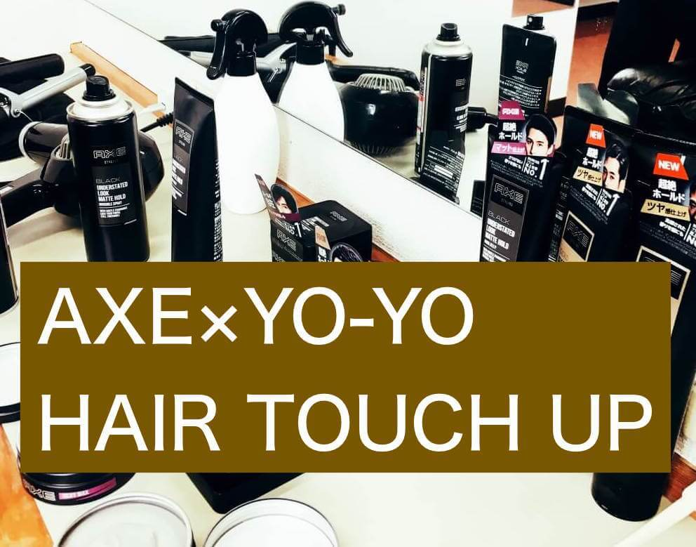 【AXE×ヨーヨー連盟】2018ヨーヨー全国大会でHAIR TOUCH UPイベントを開催