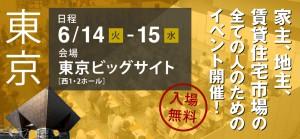 賃貸フェア2016東京