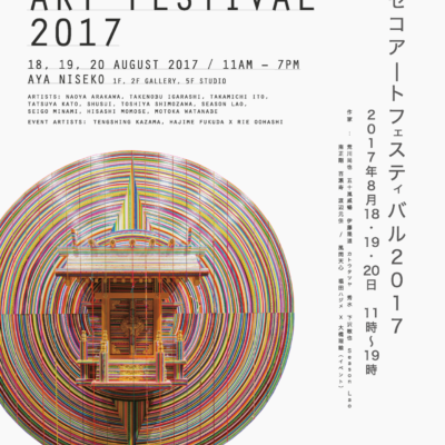 https://s3-ap-northeast-1.amazonaws.com/aya-niseko/news/art-festival-aug1.png?mtime=20170802053859