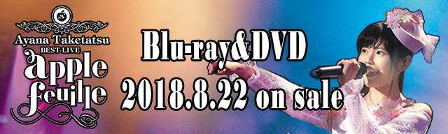 竹達彩奈 BEST LIVE 「apple feuille」Blu-ray&DVD