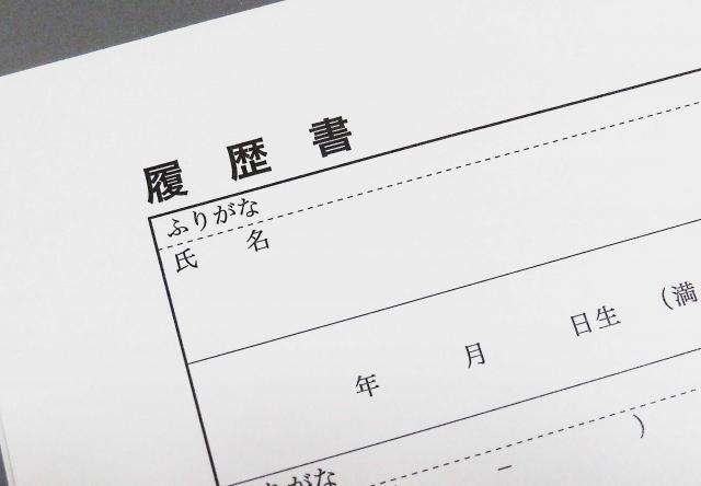 履歴書を郵送する際の基本マナー|添え状、封筒の書き方などのサムネイル画像