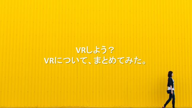VR(仮想現実)入門・VRの基本情報まとめのサムネイル画像