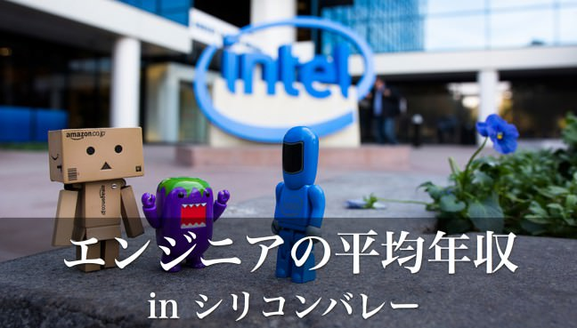 平均年収は日本の3倍!?シリコンバレーで働くWebエンジニアの実態のサムネイル画像