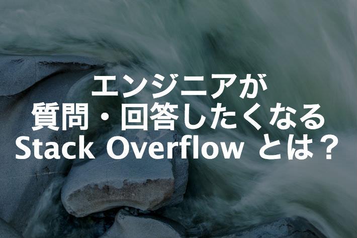 Stack Overflowとは?質問・回答したくなるシステムが、エンジニアの専門分野を深める。広げる。のサムネイル画像