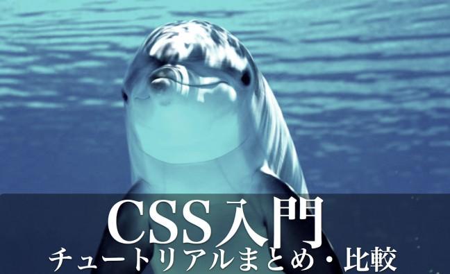 CSS入門チュートリアルまとめ・比較のサムネイル画像