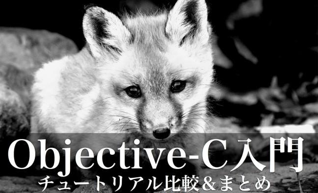 Objective-C入門に最適なチュートリアルサイト比較&まとめのサムネイル画像