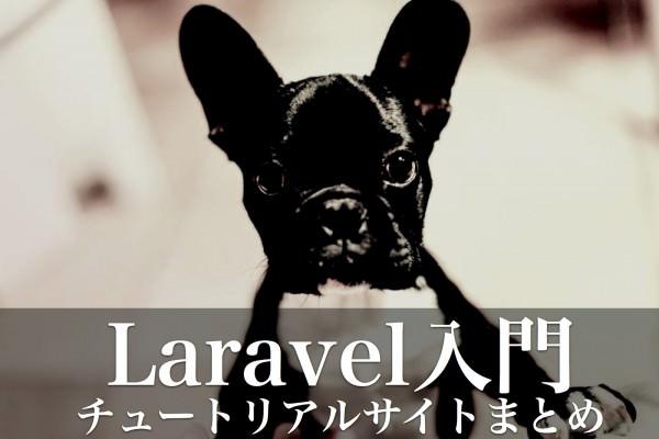 Laravel入門に最適なチュートリアルサイトまとめのサムネイル画像