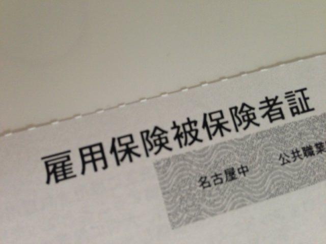 失業保険は延長可能?延長のための手続き・必要な書類・延長解除もあり得る?のサムネイル画像