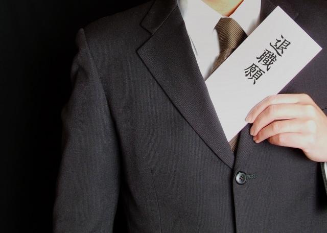 円満退職するための「辞表・退職届・退職願」の書き方のサムネイル画像