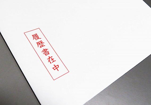 履歴書を送付する際の「宛名」の書き方・例・注意点のサムネイル画像