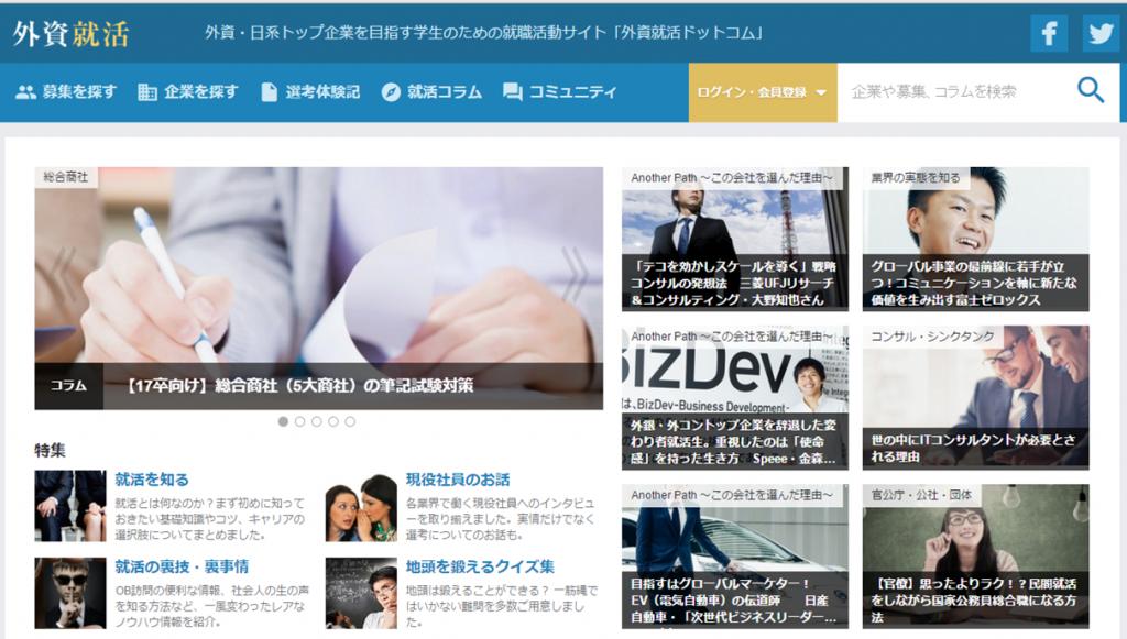 公式サイト:http://gaishishukatsu.com/
