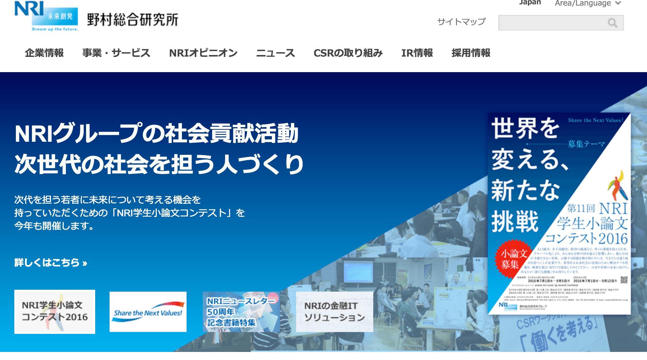 野村総合研究所のインターンシップ対策:企業研究