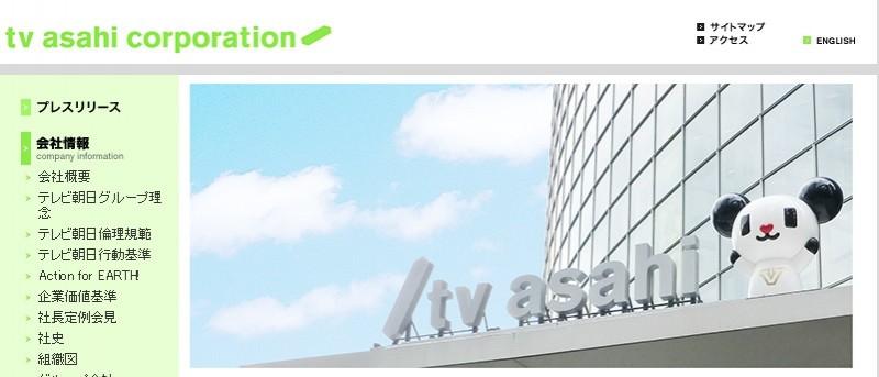 テレビ朝日のインターンシップ対策:企業研究