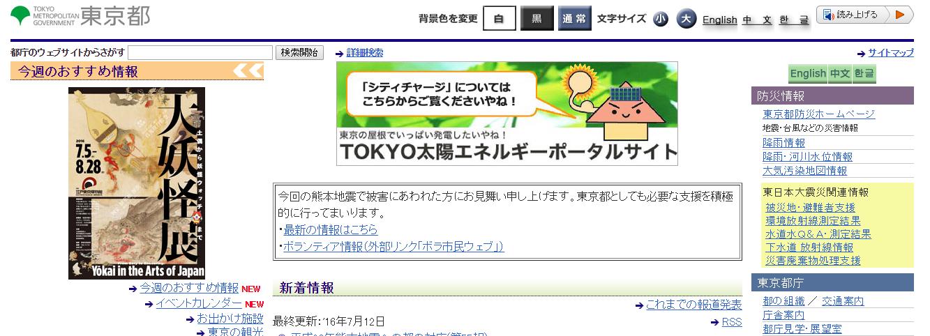 【都庁インターンシップ2015のインターン内容は?倍率、選考方法、採用の日程など】東京都公式ホームページへようこそ