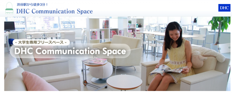 DHCコミュニケーションスペース