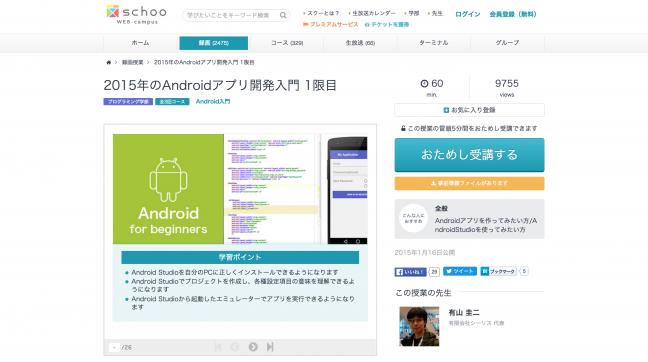 【Java習得者】2015年のAndroidアプリ開発入門