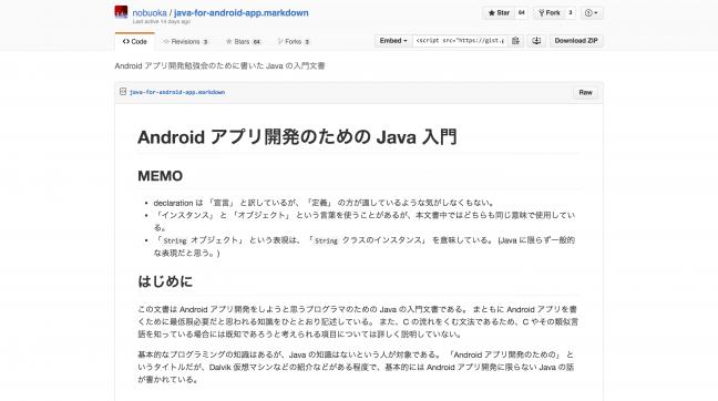【言語習得者】Android アプリ開発のための Java 入門
