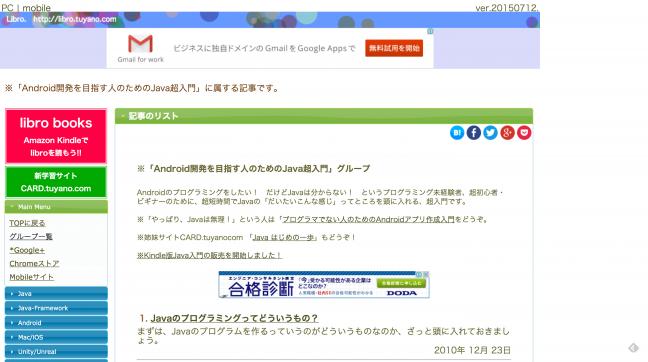 【Java習得者】Android開発を目指す人のためのJava超入門