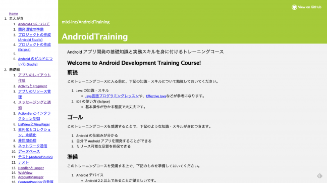 【Java習得者】mixi-inc/AndroidTraining